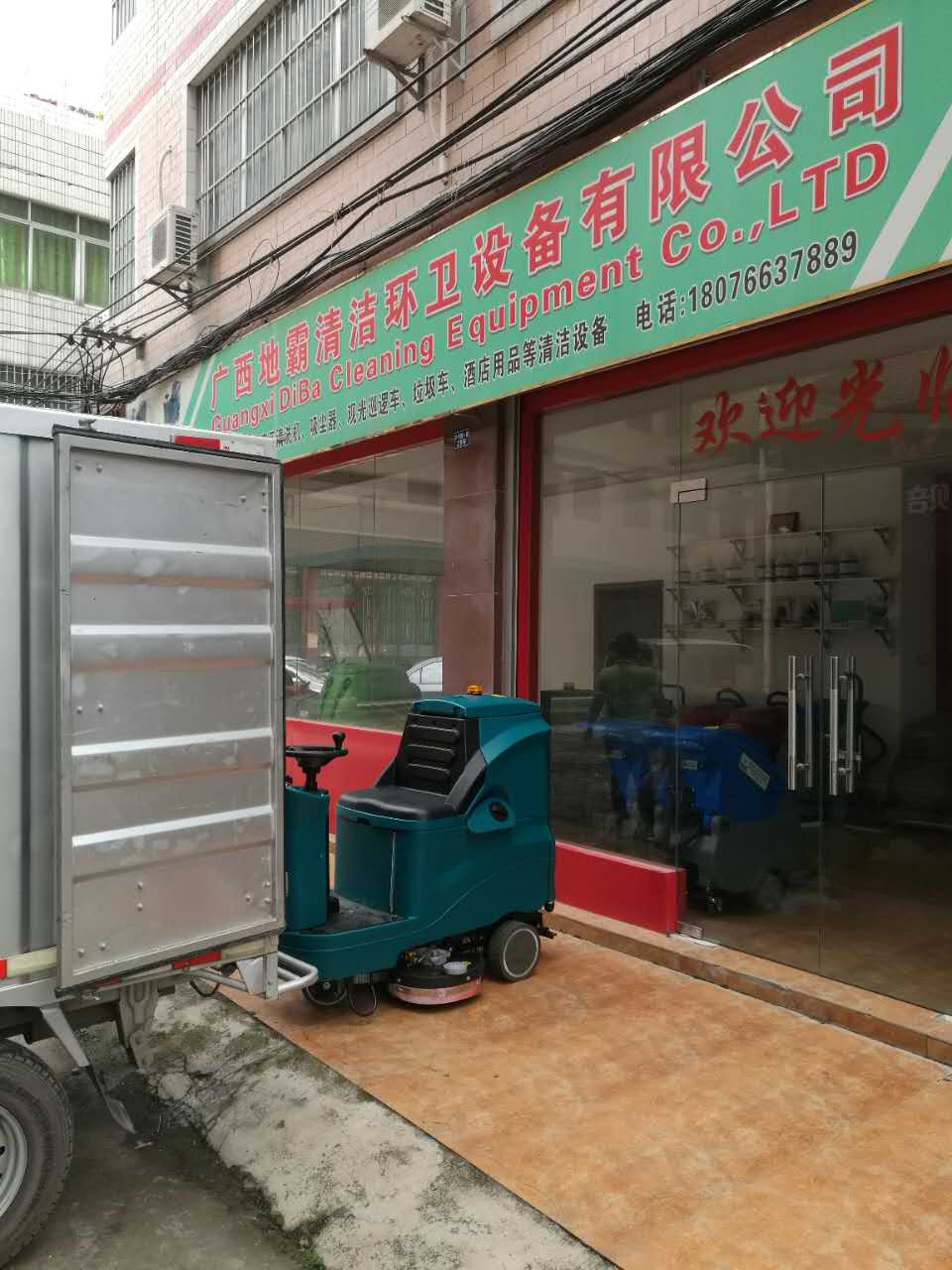 地霸大驾驶式洗地机